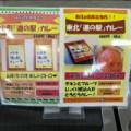 s_道の駅カレー