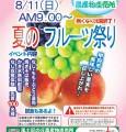 s_夏のフルーツまつり