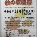 s_収穫祭